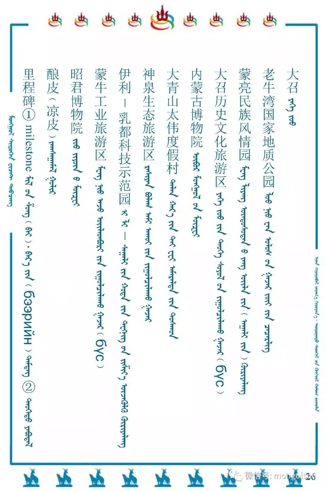 最新名词蒙古语翻译参考 第26张