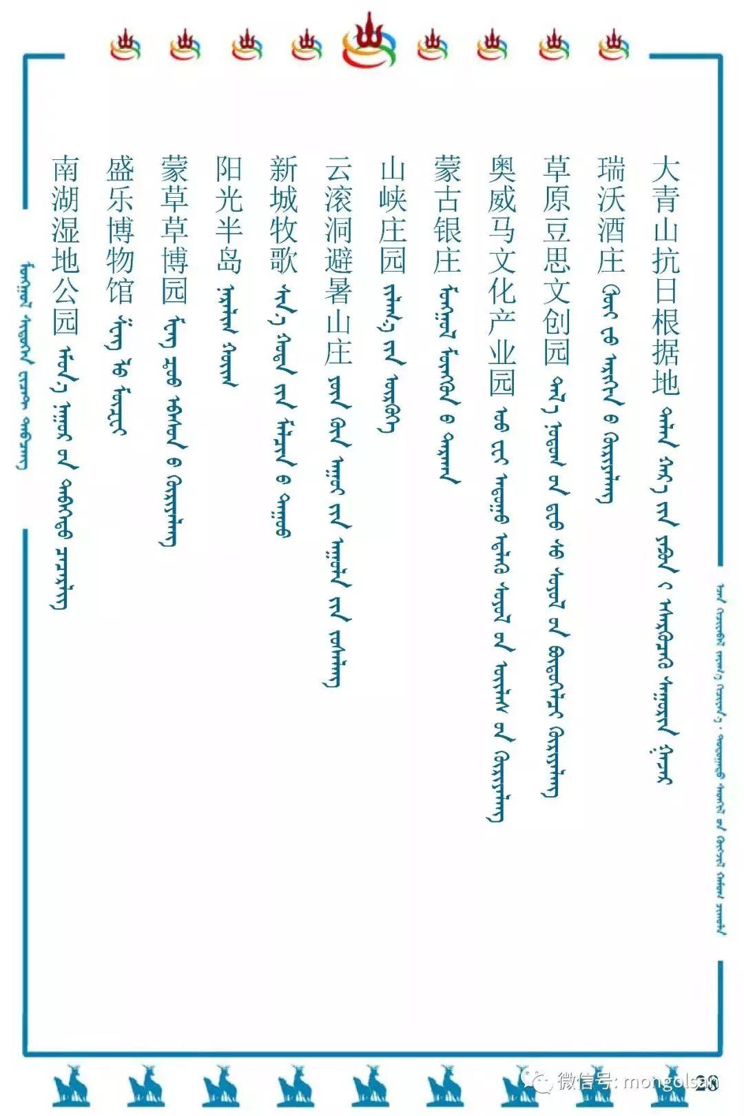 最新名词蒙古语翻译参考 第28张