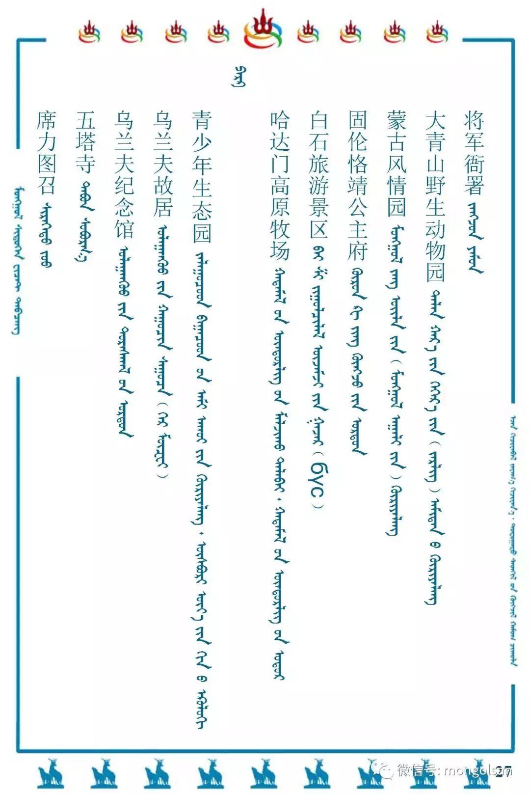 最新名词蒙古语翻译参考 第27张