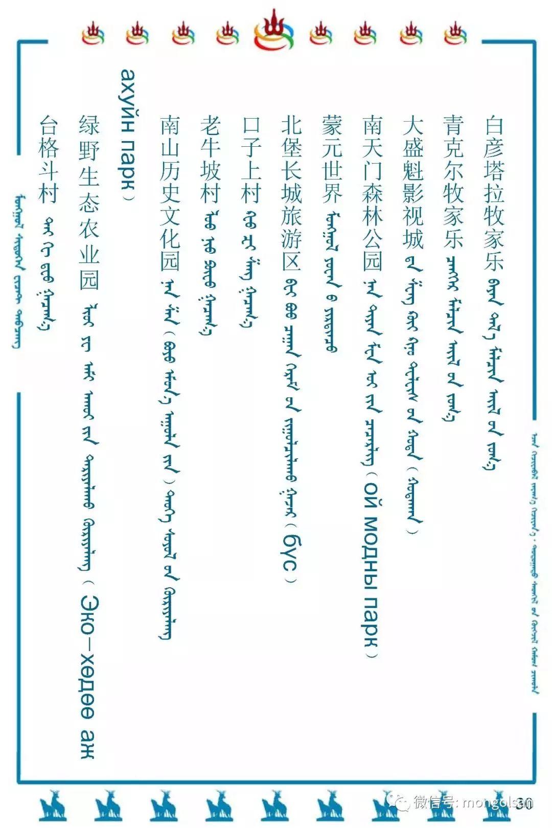 最新名词蒙古语翻译参考 第30张