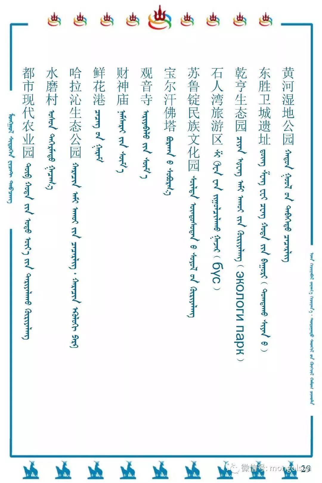 最新名词蒙古语翻译参考 第29张