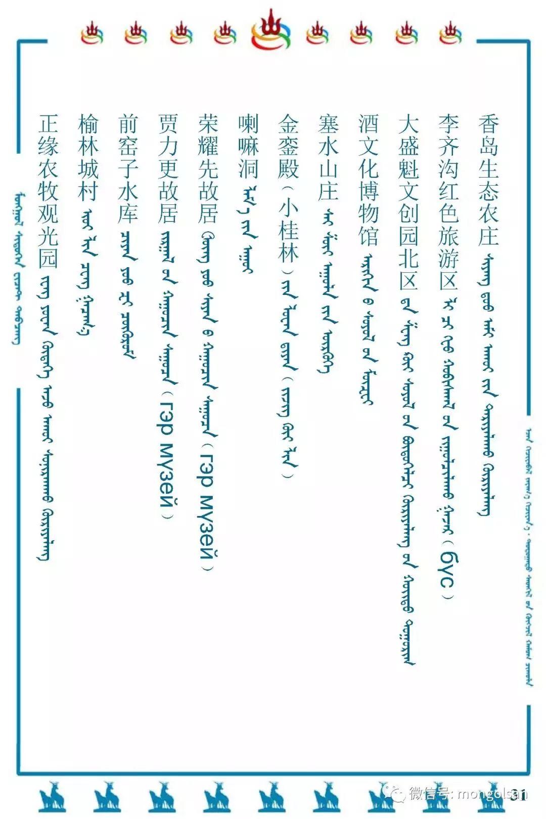 最新名词蒙古语翻译参考 第31张