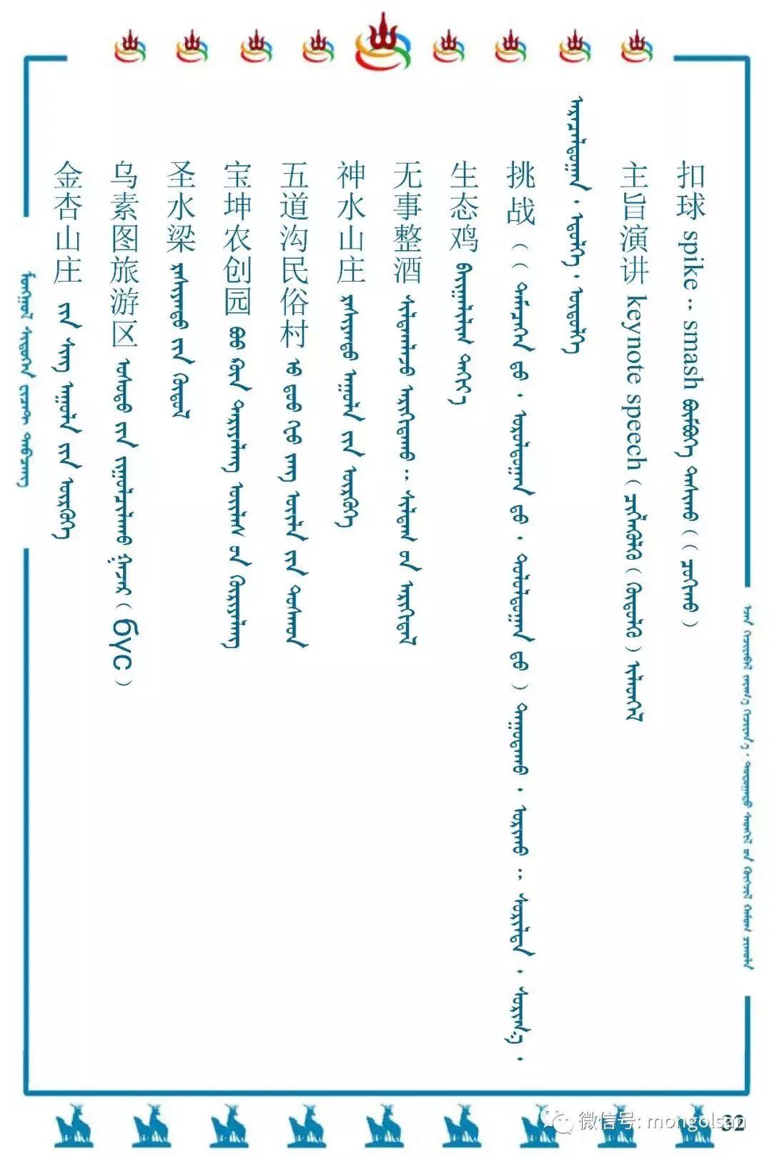 最新名词蒙古语翻译参考 第32张