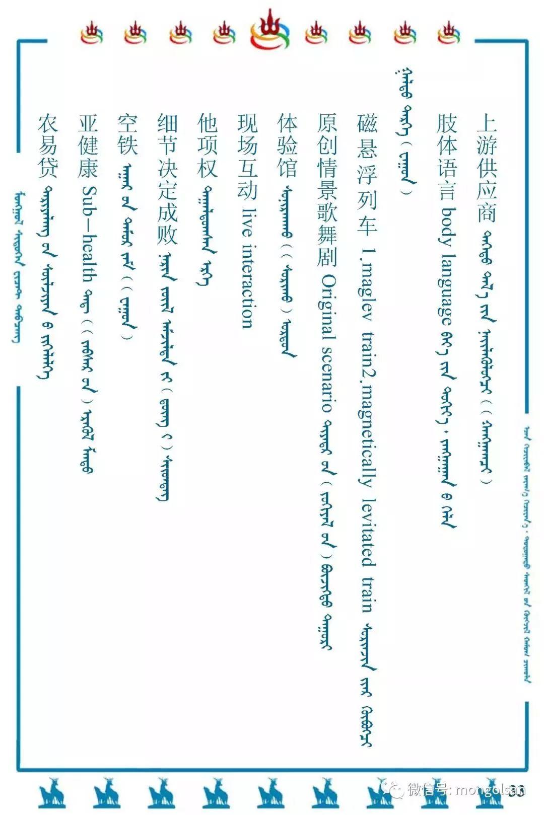 最新名词蒙古语翻译参考 第33张