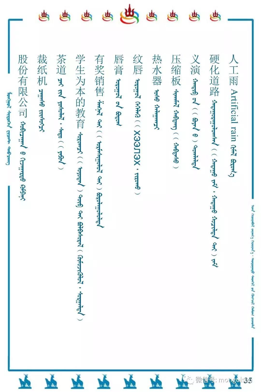 最新名词蒙古语翻译参考 第35张