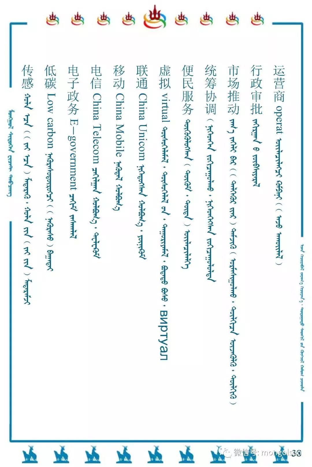 最新名词蒙古语翻译参考 第38张