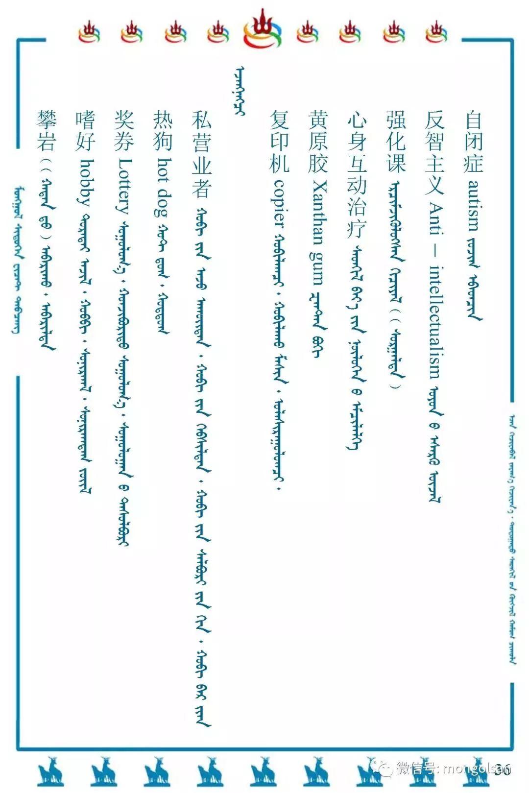 最新名词蒙古语翻译参考 第36张