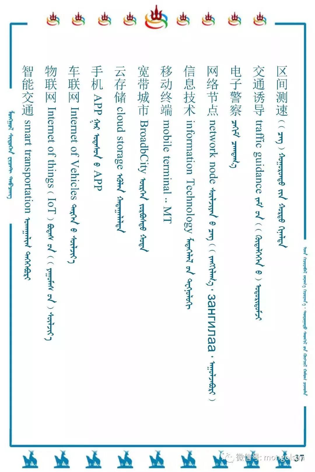 最新名词蒙古语翻译参考 第37张