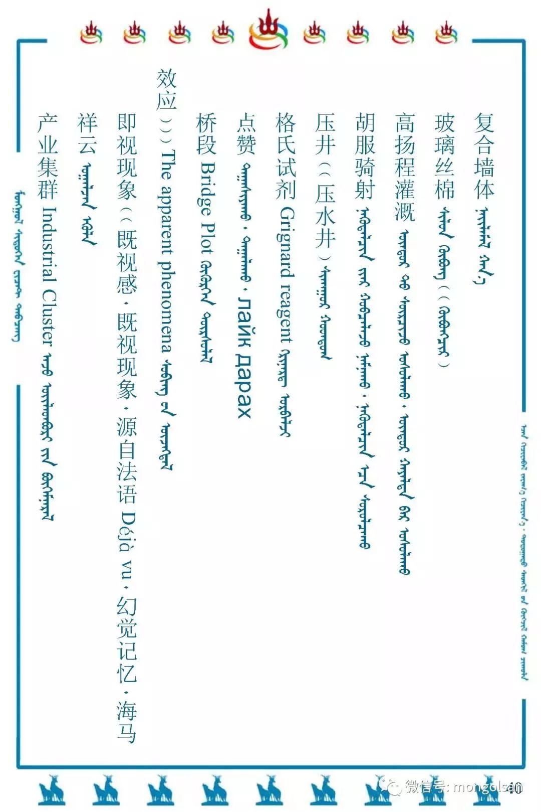 最新名词蒙古语翻译参考 第40张