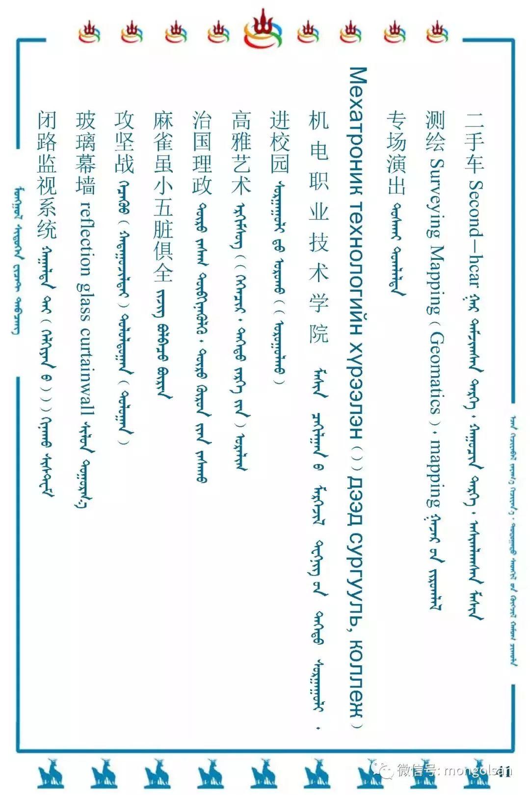 最新名词蒙古语翻译参考 第41张