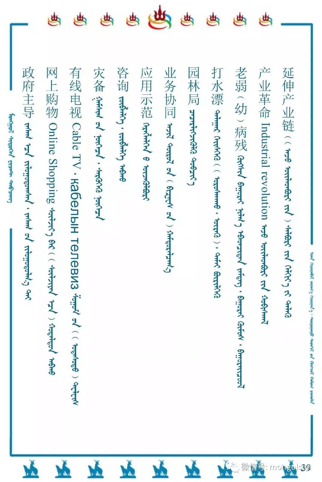 最新名词蒙古语翻译参考 第39张