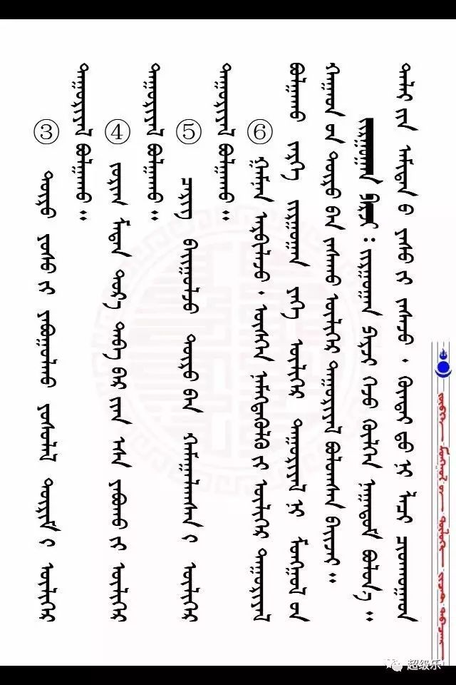 关于6的《蒙古文》 第6张