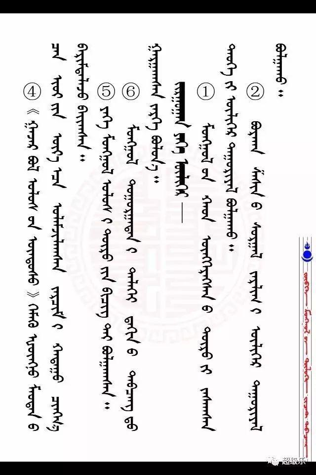关于6的《蒙古文》 第5张