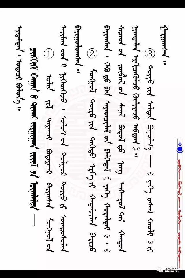关于6的《蒙古文》 第4张