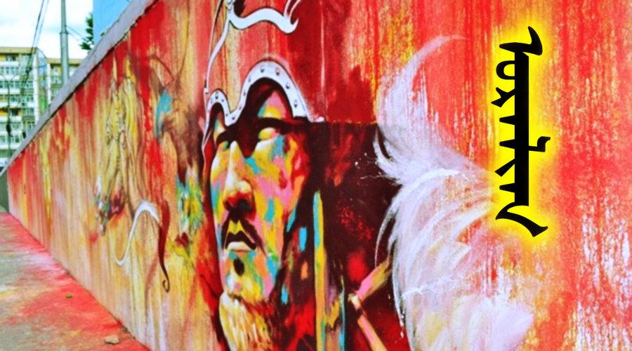 蒙古国街头墙壁上的绘画艺术 — 蒙古青年的涂鸦作品