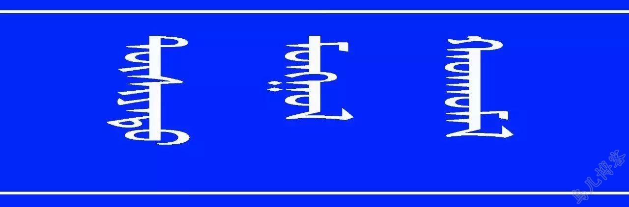 图什业图蒙古刺绣