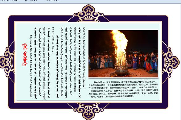 蒙古文化--祭火psd