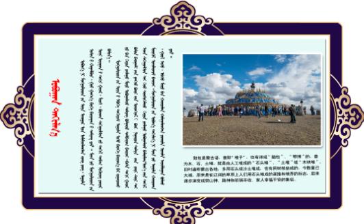 蒙古文化展板--敖包psd