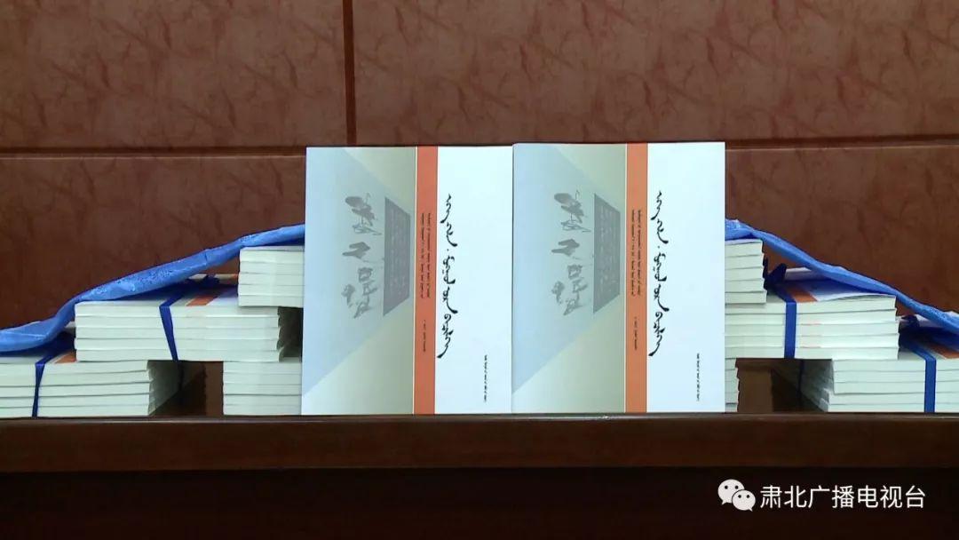 献礼母语日 |《肃北蒙古族风俗》《母语·蒙古书法》出版发行 第4张