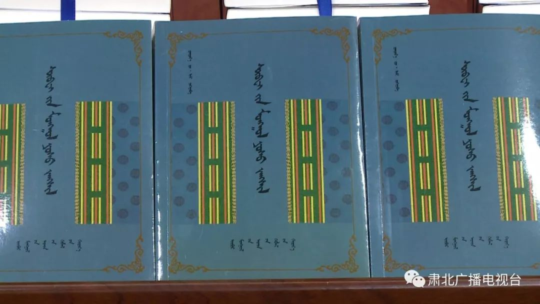 献礼母语日 |《肃北蒙古族风俗》《母语·蒙古书法》出版发行 第3张