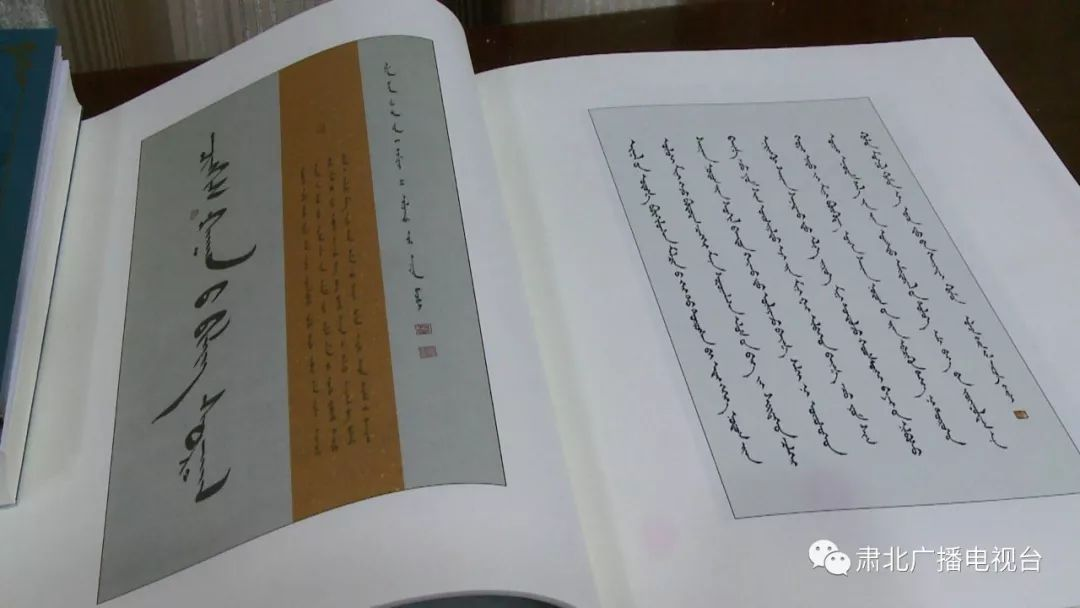 献礼母语日 |《肃北蒙古族风俗》《母语·蒙古书法》出版发行 第10张