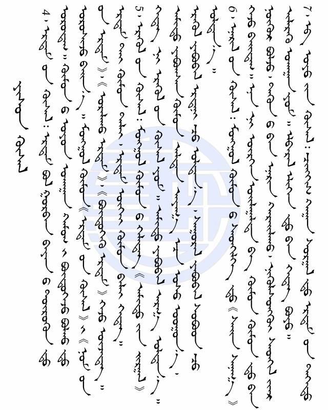 蒙古人的9个愿望是什么?(蒙古文) 第3张