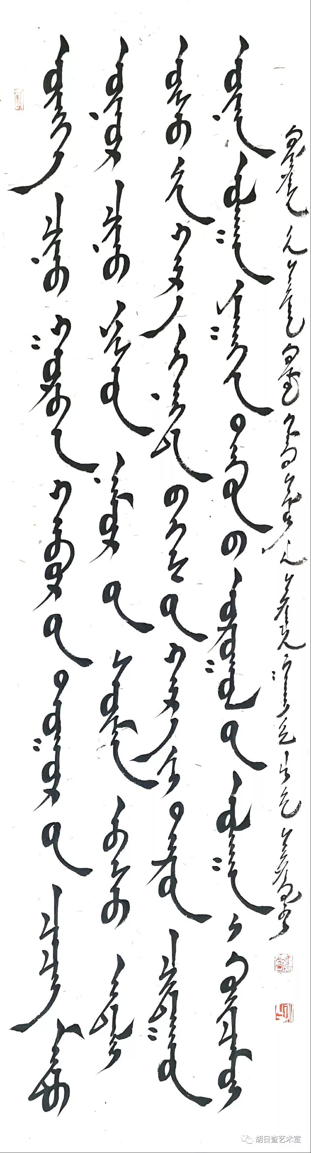 七斤 • 蒙古文书法作品欣赏 第5张