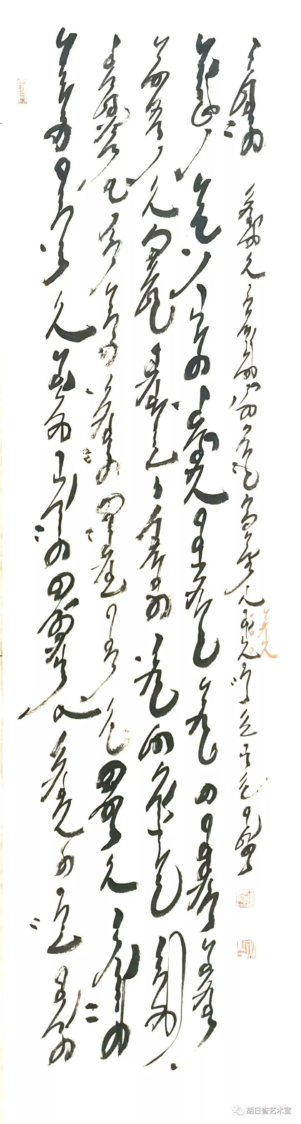 七斤 • 蒙古文书法作品欣赏 第7张