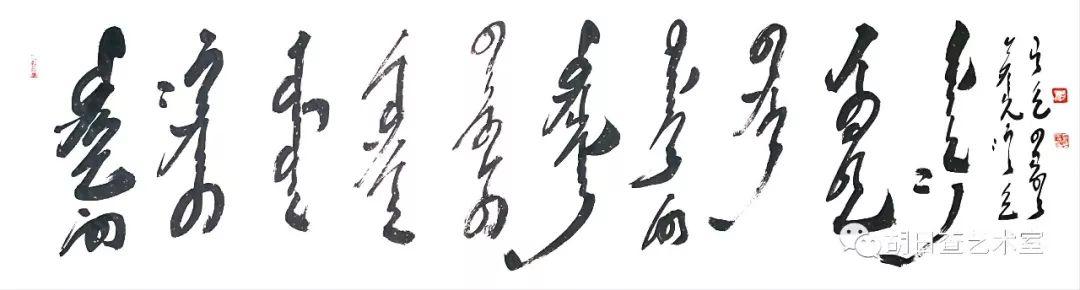七斤 • 蒙古文书法作品欣赏 第6张