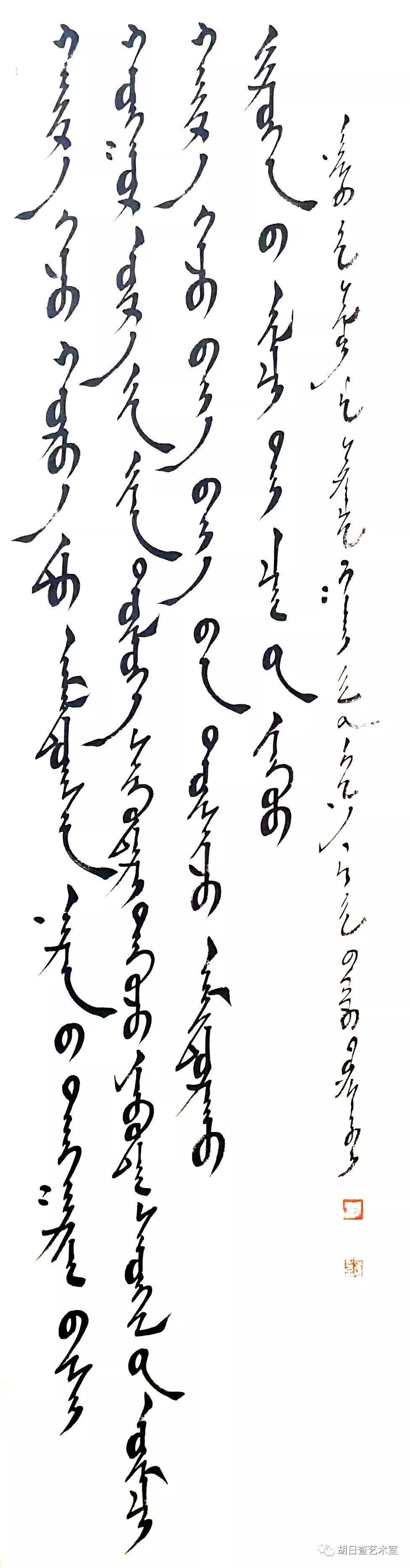 七斤 • 蒙古文书法作品欣赏 第8张