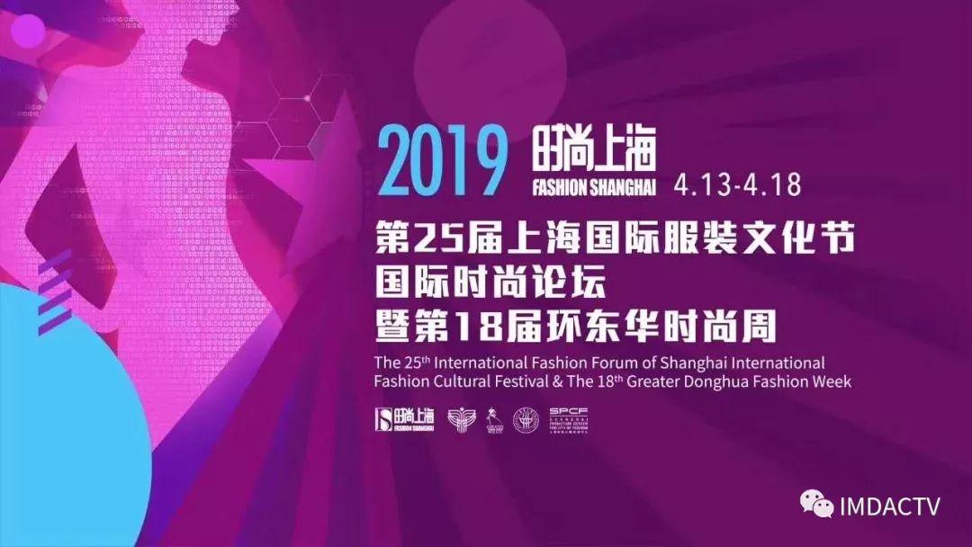 """""""天边·无界""""内蒙古师范大学国际设计艺术学院2019届毕业设计在上海国际服装文化节发布 第3张"""