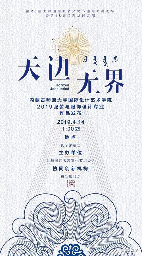 """""""天边·无界""""内蒙古师范大学国际设计艺术学院2019届毕业设计在上海国际服装文化节发布 第4张"""