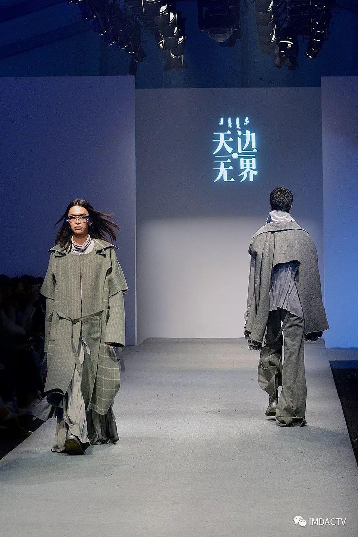 """""""天边·无界""""内蒙古师范大学国际设计艺术学院2019届毕业设计在上海国际服装文化节发布 第12张"""