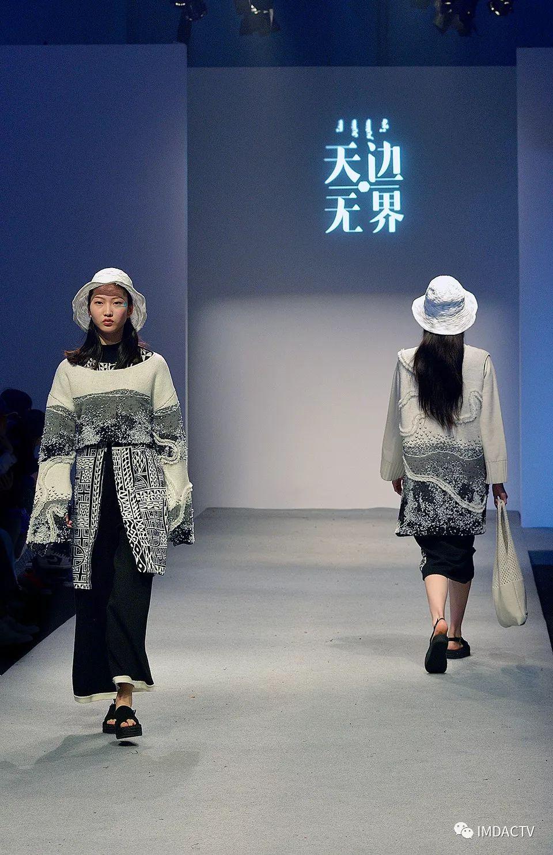 """""""天边·无界""""内蒙古师范大学国际设计艺术学院2019届毕业设计在上海国际服装文化节发布 第14张"""