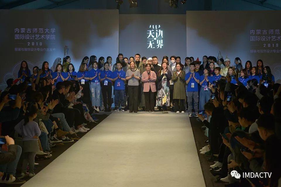 """""""天边·无界""""内蒙古师范大学国际设计艺术学院2019届毕业设计在上海国际服装文化节发布 第24张"""