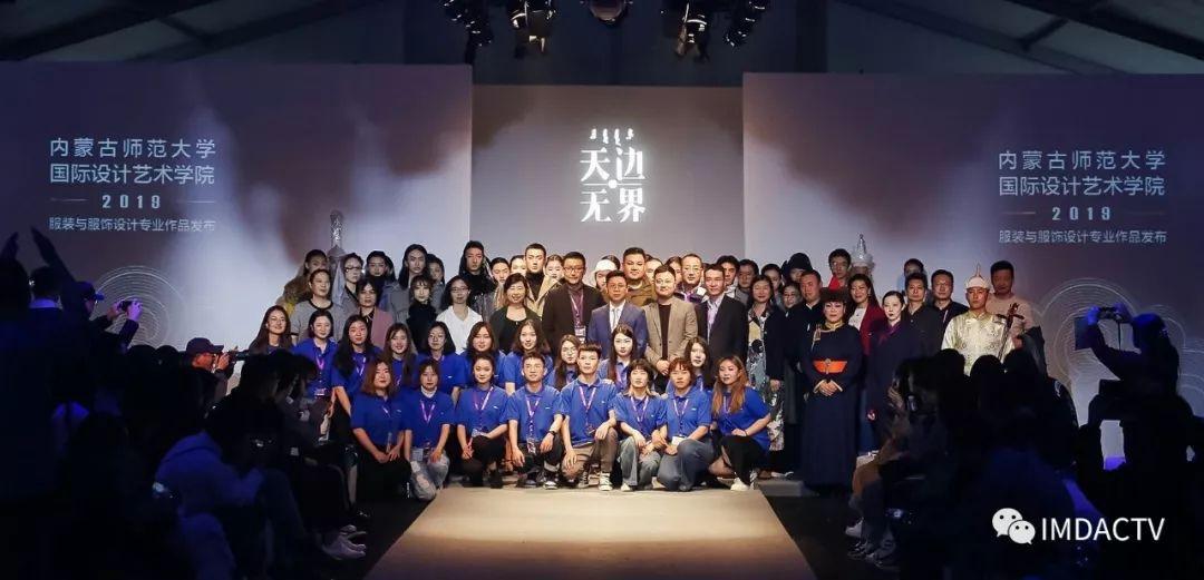 """""""天边·无界""""内蒙古师范大学国际设计艺术学院2019届毕业设计在上海国际服装文化节发布 第25张"""