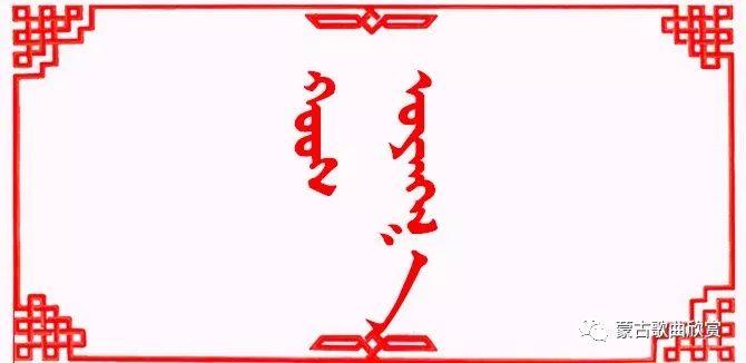 【蒙古文】春节对联 第1张