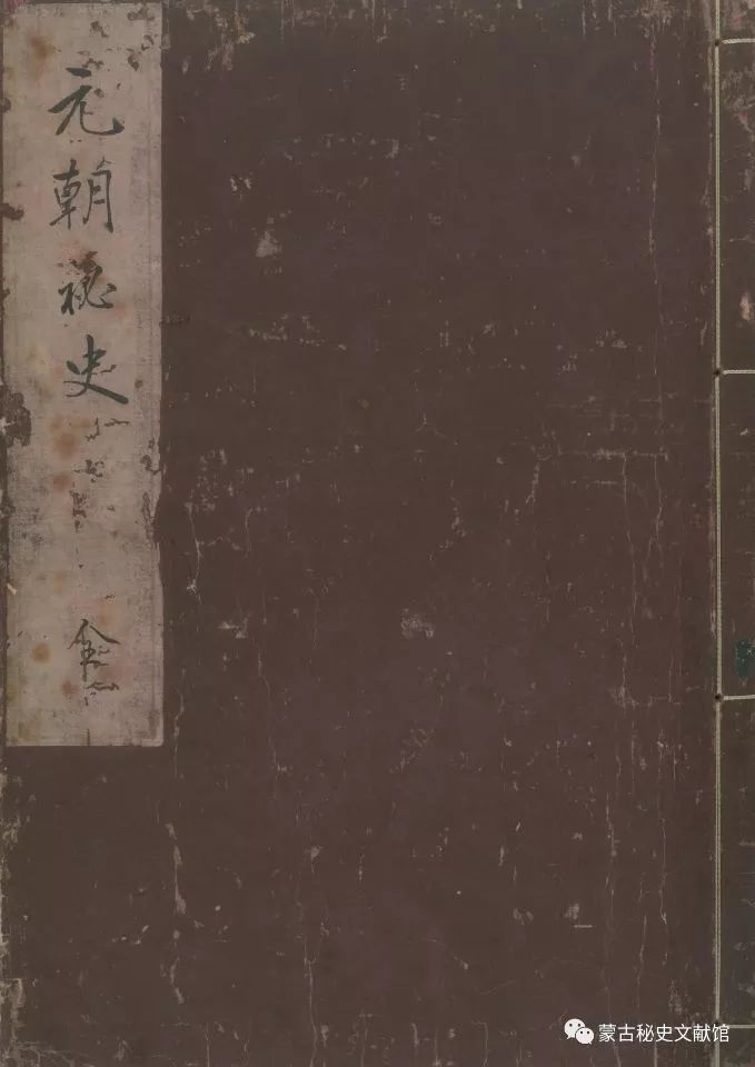 日本新发现《元朝秘史》抄本 第2张