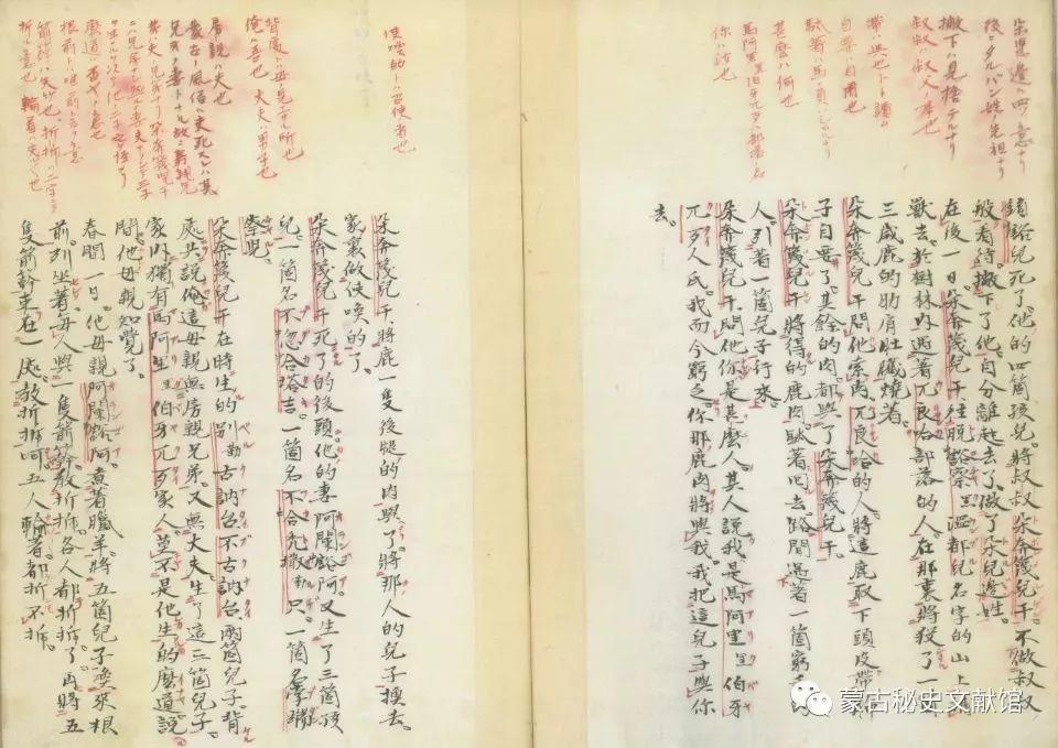 日本新发现《元朝秘史》抄本 第4张