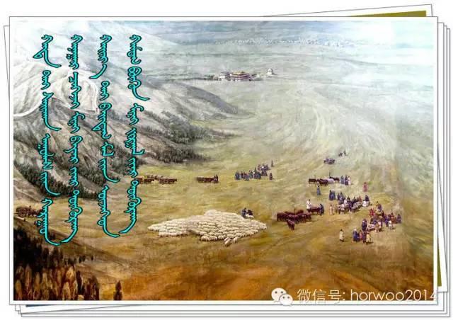 【倾心蒙古之-触动心灵的诗词语句选段】(蒙古文) 第1张