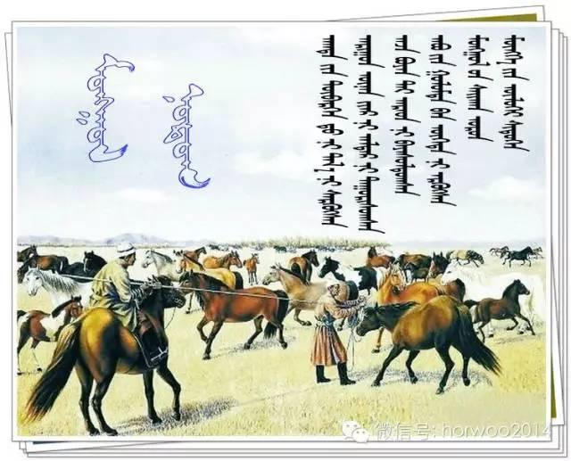 【倾心蒙古之-触动心灵的诗词语句选段】(蒙古文) 第2张