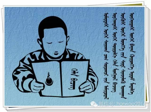 【倾心蒙古之-触动心灵的诗词语句选段】(蒙古文) 第4张
