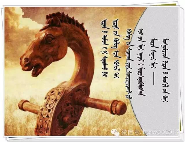 【倾心蒙古之-触动心灵的诗词语句选段】(蒙古文) 第6张