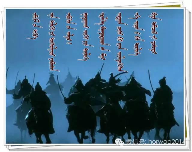 【倾心蒙古之-触动心灵的诗词语句选段】(蒙古文) 第11张