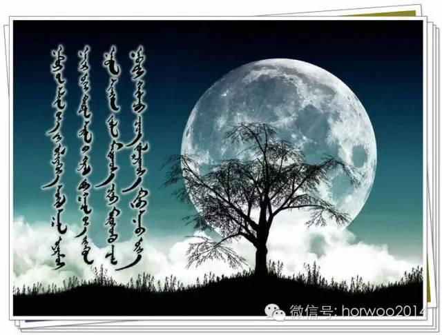 【倾心蒙古之-触动心灵的诗词语句选段】(蒙古文) 第12张