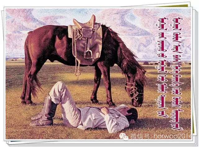 【倾心蒙古之-触动心灵的诗词语句选段】(蒙古文) 第13张