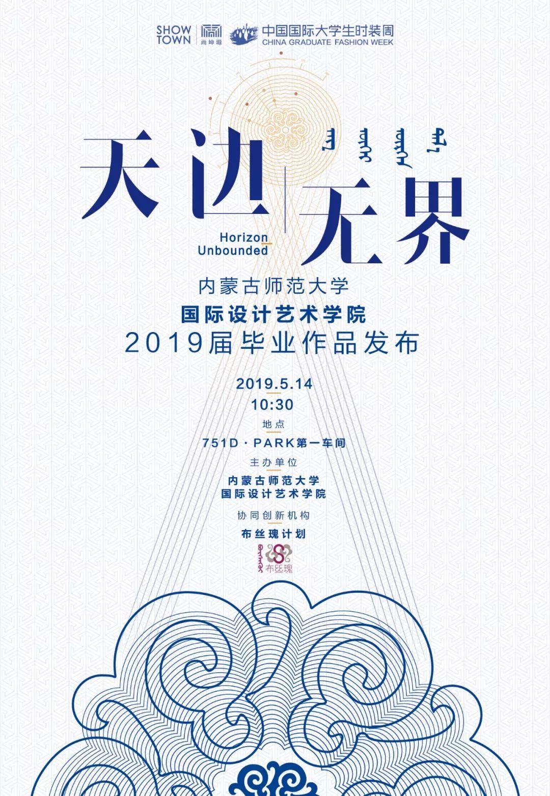 """""""天边·无界""""——内蒙古师范大学国际设计艺术学院毕业作品北京发布 第1张"""