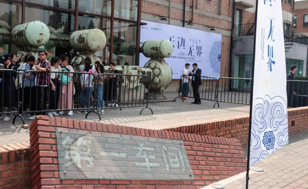 """""""天边·无界""""——内蒙古师范大学国际设计艺术学院毕业作品北京发布 第2张"""