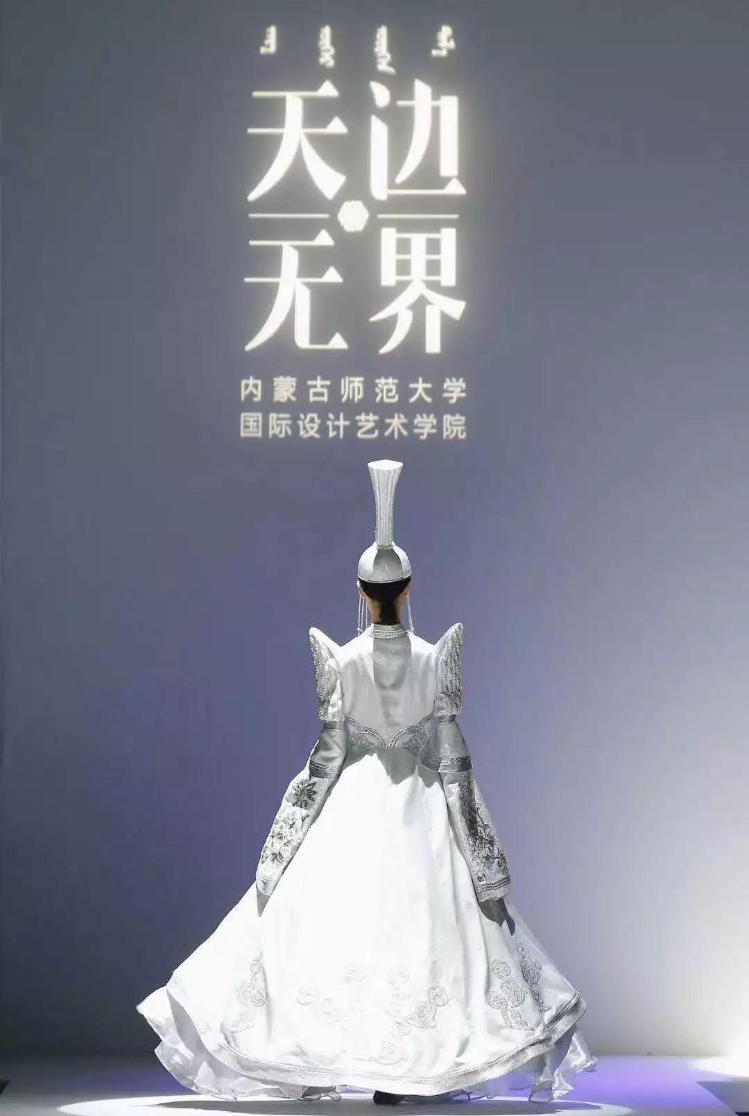 """""""天边·无界""""——内蒙古师范大学国际设计艺术学院毕业作品北京发布 第7张"""