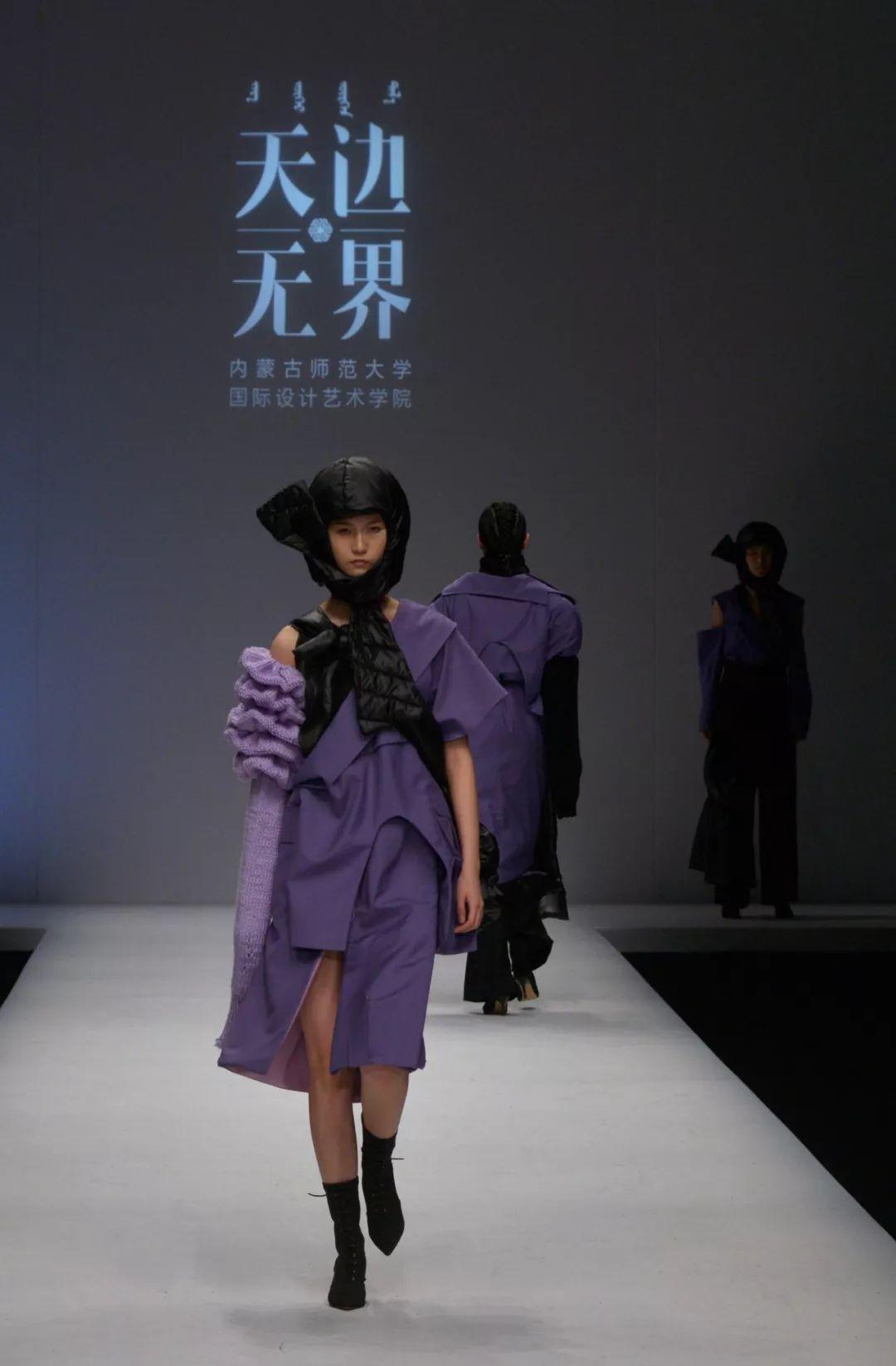 """""""天边·无界""""——内蒙古师范大学国际设计艺术学院毕业作品北京发布 第17张"""